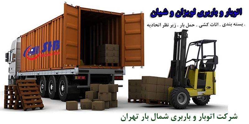 اتوبار و باربری لویزان تهران